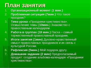 План занятия Организационный момент (1 мин.) Проблемная ситуация (7мин.) Что