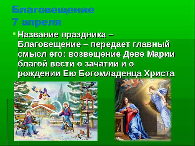 Название праздника – Благовещение – передает главный смысл его: возвещение Де...