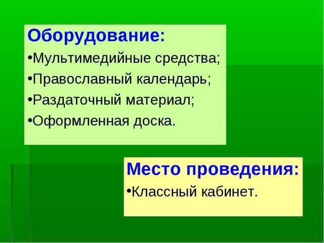 Оборудование: Мультимедийные средства; Православный календарь; Раздаточный ма...