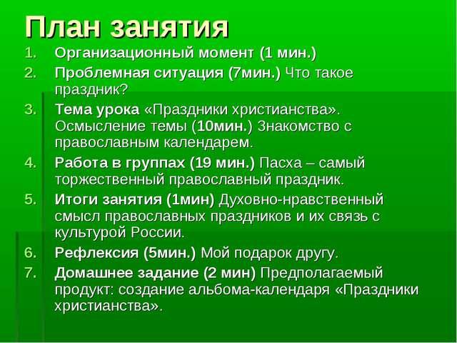 План занятия Организационный момент (1 мин.) Проблемная ситуация (7мин.) Что...