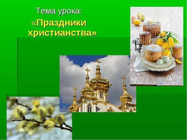 Тема урока: «Праздники христианства»