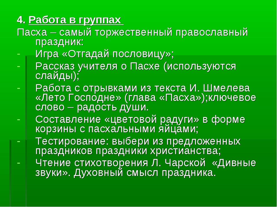 4. Работа в группах Пасха – самый торжественный православный праздник: Игра «...