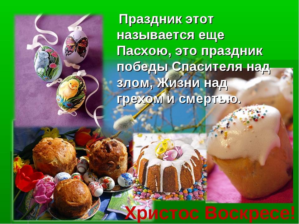 Христос Воскресе! Праздник этот называется еще Пасхою, это праздник победы Сп...