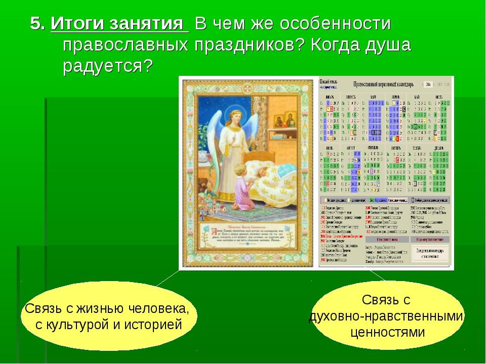 5. Итоги занятия В чем же особенности православных праздников? Когда душа рад...