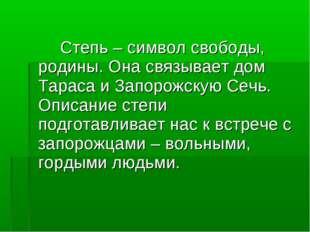 Степь – символ свободы, родины. Она связывает дом Тараса и Запорожскую Сечь.