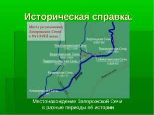 Местонахождение Запорожской Сечи в разные периоды её истории Историческая спр