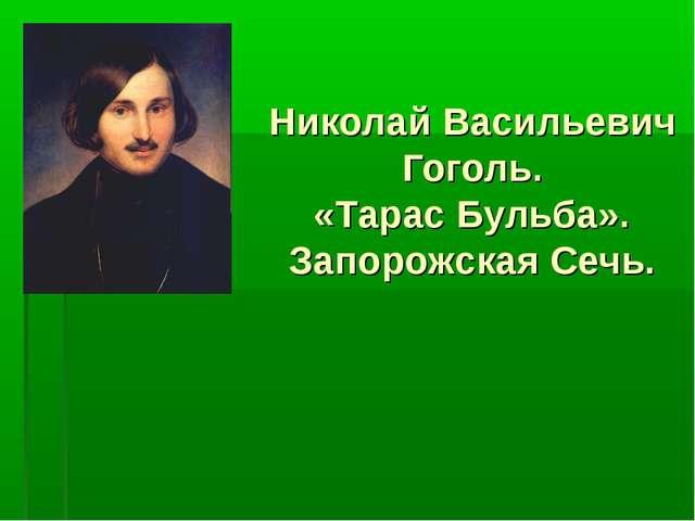 Николай Васильевич Гоголь. «Тарас Бульба». Запорожская Сечь.