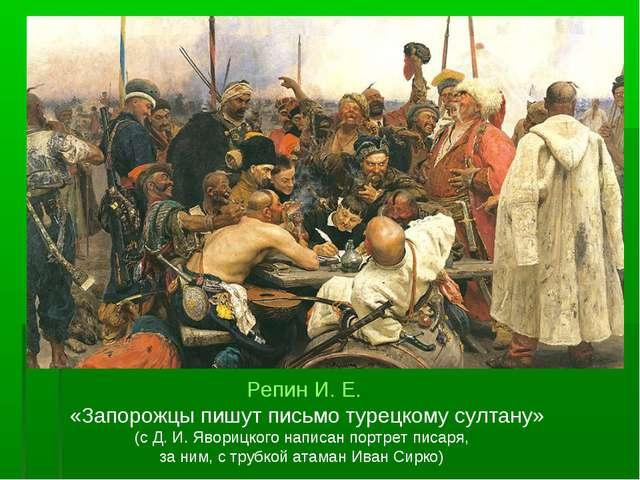 Репин И. Е. «Запорожцы пишут письмо турецкому султану» (с Д.И.Яворицкого на...