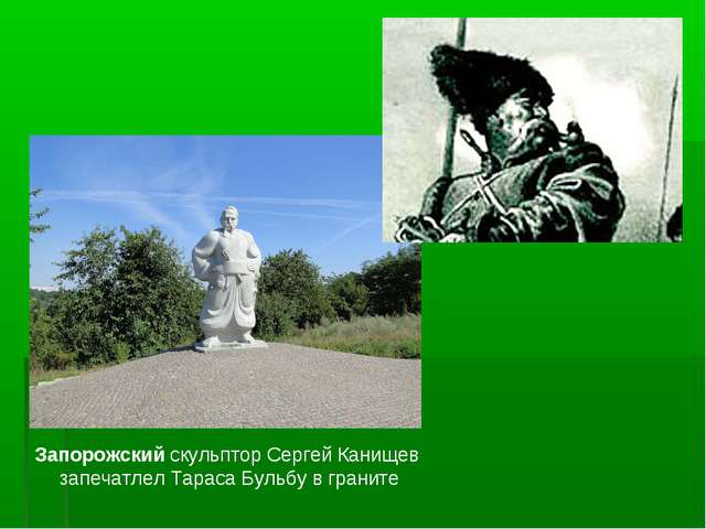 Запорожский скульптор Сергей Канищев запечатлел Тараса Бульбу в граните