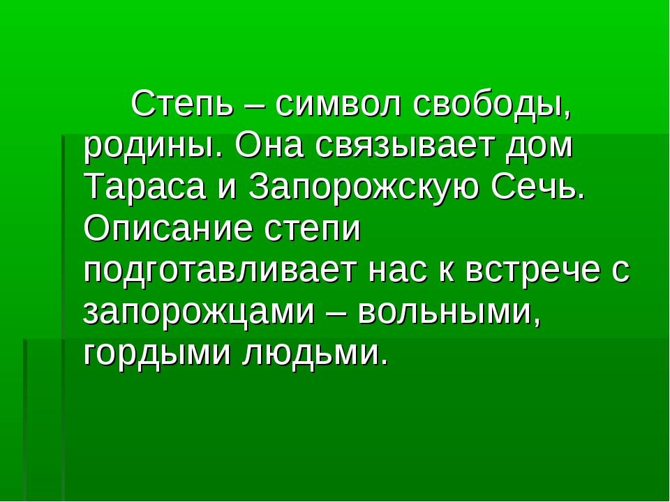 Степь – символ свободы, родины. Она связывает дом Тараса и Запорожскую Сечь....