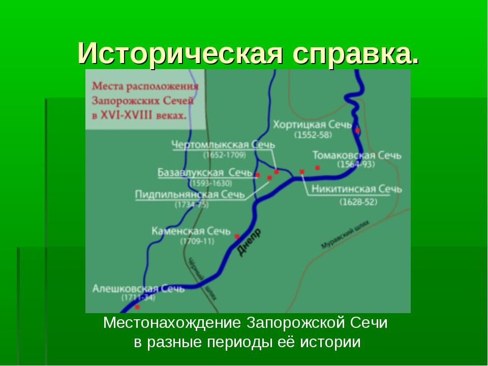 Местонахождение Запорожской Сечи в разные периоды её истории Историческая спр...