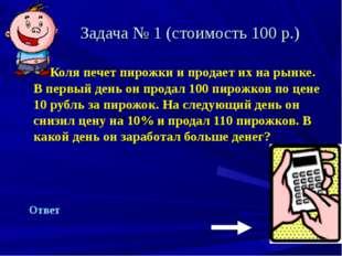 Задача № 1 (стоимость 100 р.) Коля печет пирожки и продает их на рынке. В пе