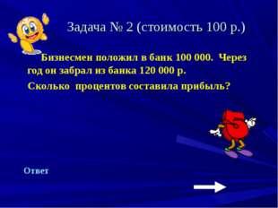 Задача № 2 (стоимость 100 р.) Бизнесмен положил в банк 100 000. Через год он