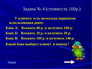 Задача № 4 (стоимость 100р.) У клиента есть несколько вариантов использовани