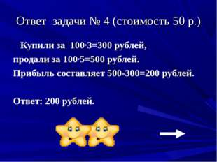Ответ задачи № 4 (стоимость 50 р.) Купили за 100·3=300 рублей, продали за 100