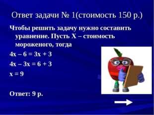 Ответ задачи № 1(стоимость 150 р.) Чтобы решить задачу нужно составить уравне