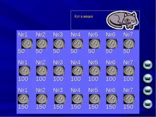Кот в мешке №1 50№2 50№3 50№4 50№5 50№6 50№7 50 №1 100№2 100№3 100№4