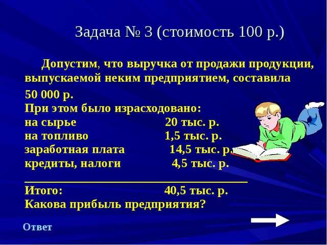 Задача № 3 (стоимость 100 р.) Допустим, что выручка от продажи продукции, вы...