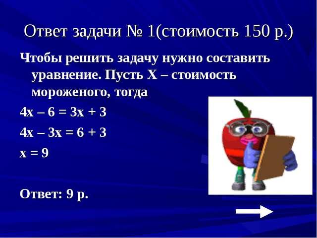 Ответ задачи № 1(стоимость 150 р.) Чтобы решить задачу нужно составить уравне...