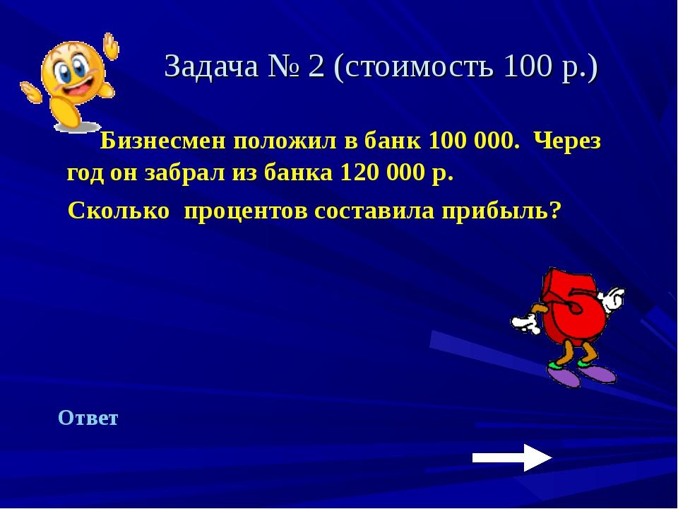 Задача № 2 (стоимость 100 р.) Бизнесмен положил в банк 100 000. Через год он...