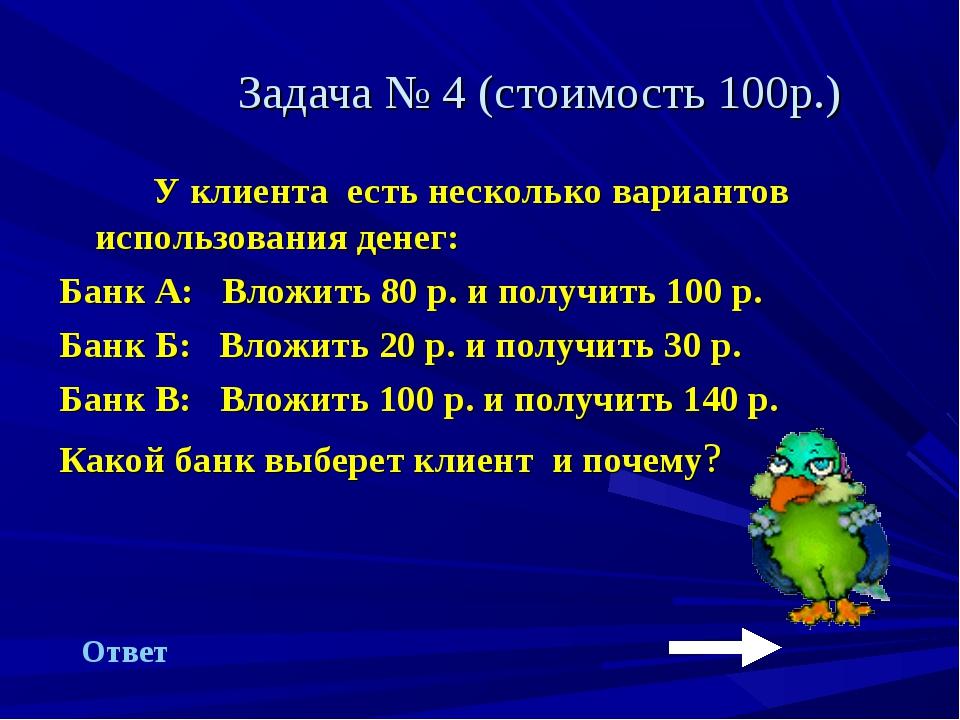 Задача № 4 (стоимость 100р.) У клиента есть несколько вариантов использовани...