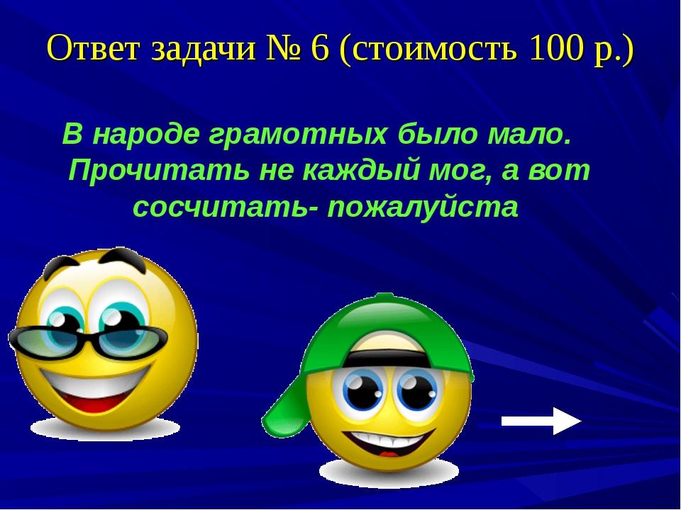 Ответ задачи № 6 (стоимость 100 р.) В народе грамотных было мало. Прочитать н...