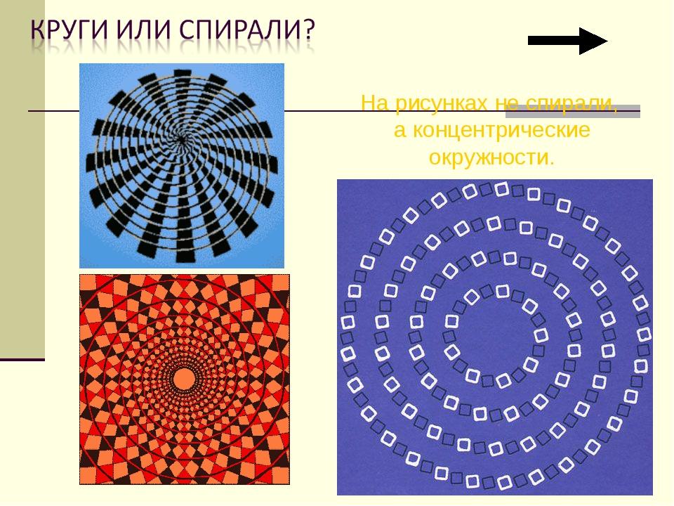 На рисунках не спирали, а концентрические окружности.