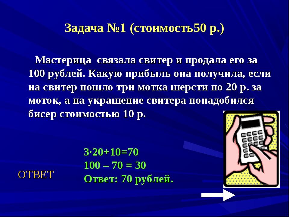 Задача №1 (стоимость50 р.) Мастерица связала свитер и продала его за 100 рубл...