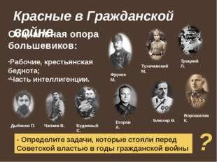 Красные в Гражданской войне Социальная опора большевиков: Рабочие, крестьянск