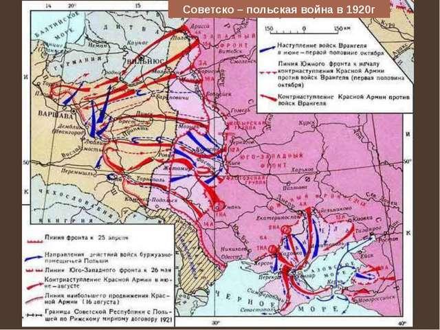 Советско – польская война в 1920г