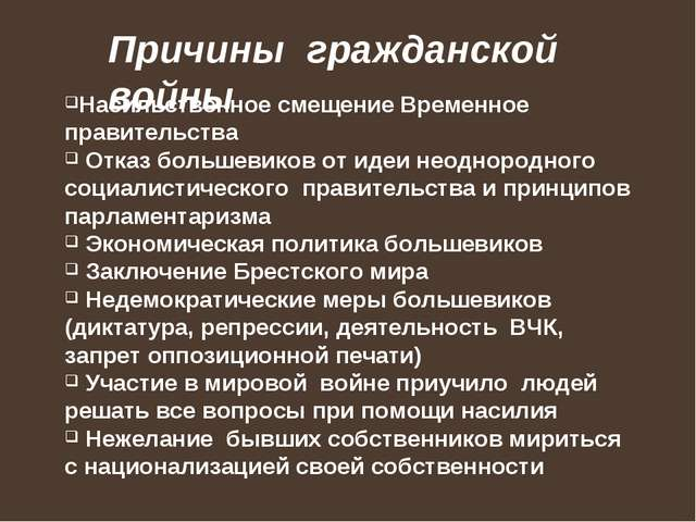 Причины гражданской войны Насильственное смещение Временное правительства Отк...