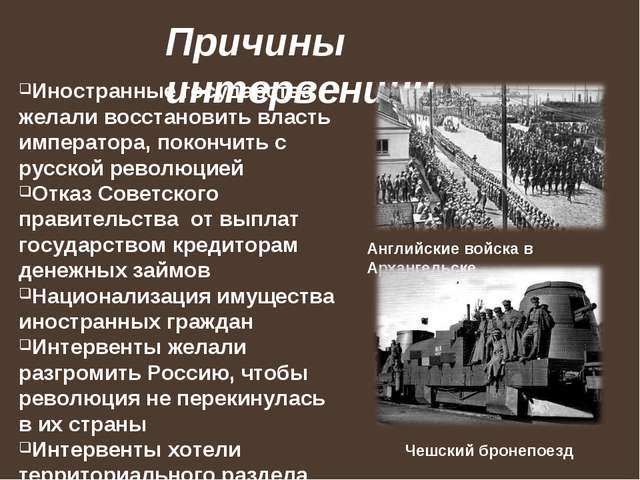 Причины интервенции Иностранные государства желали восстановить власть импера...