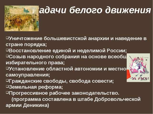 Задачи белого движения Уничтожение большевистской анархии и наведение в стран...