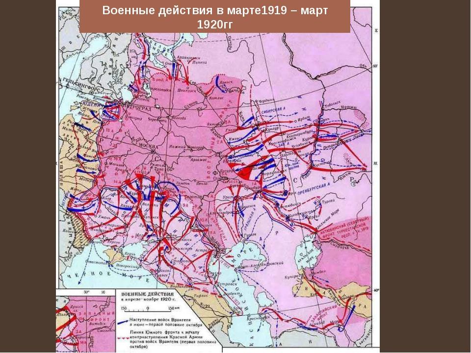 Военные действия в марте1919 – март 1920гг