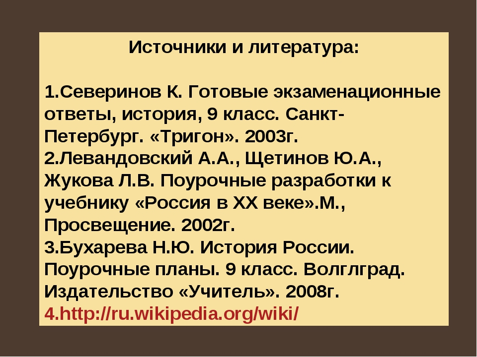 Источники и литература: Северинов К. Готовые экзаменационные ответы, история,...