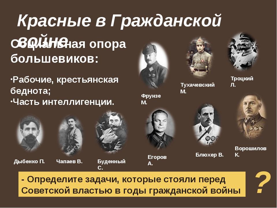 Красные в Гражданской войне Социальная опора большевиков: Рабочие, крестьянск...