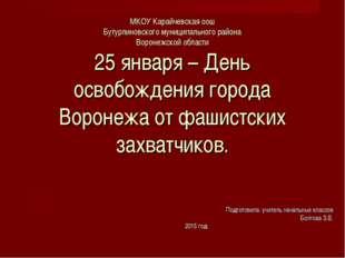МКОУ Карайчевская оош Бутурлиновского муниципального района Воронежской облас