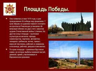 Площадь Победы. Она появилась в мае 1975 года, в дни празднования 30-победы