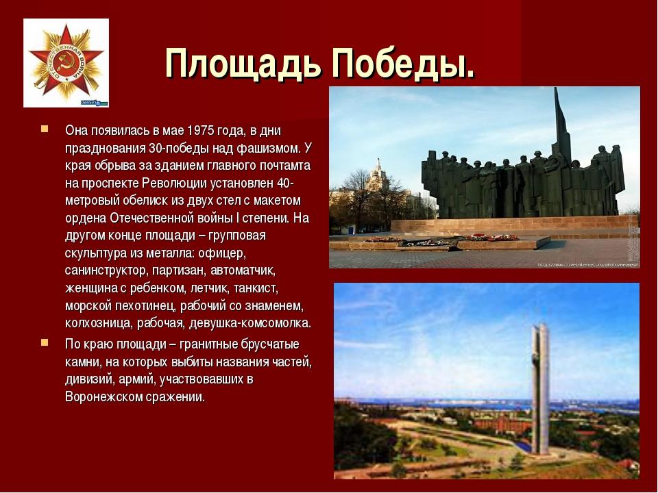 Площадь Победы. Она появилась в мае 1975 года, в дни празднования 30-победы...