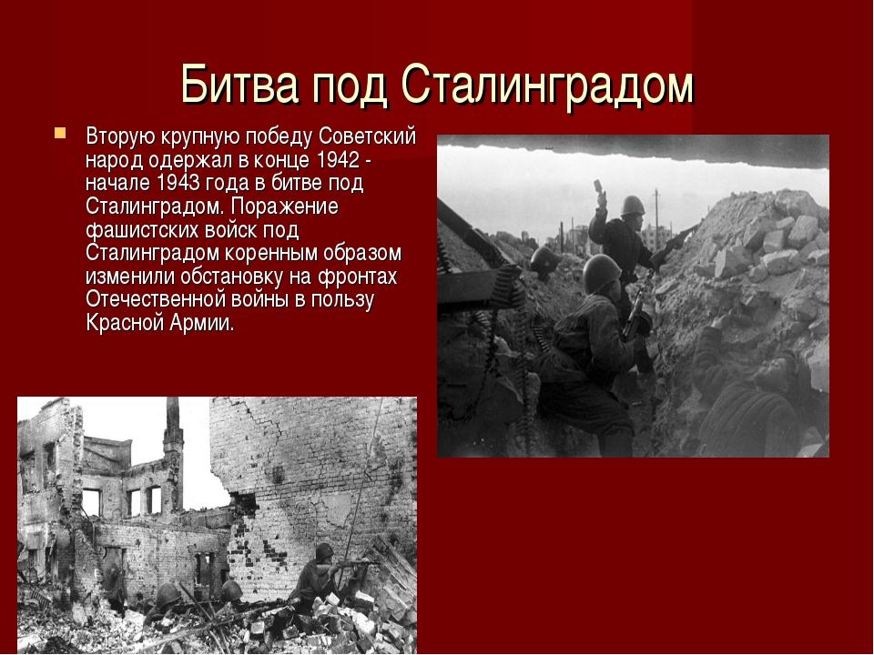 Битва под Сталинградом Вторую крупную победу Советский народ одержал в конце...