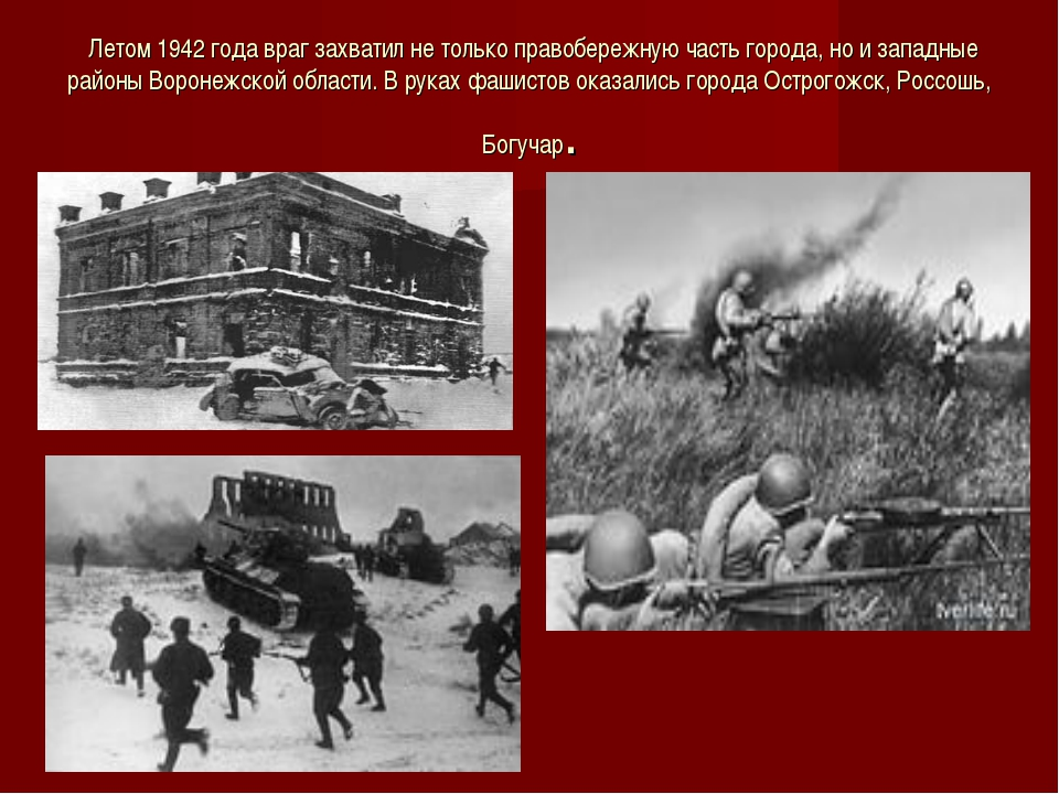 Летом 1942 года враг захватил не только правобережную часть города, но и зап...