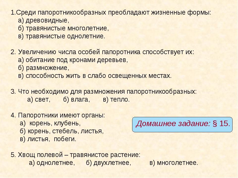 1.Среди папоротникообразных преобладают жизненные формы: а) древовидные, б) т...