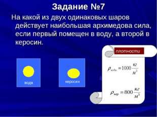 Задание №7 На какой из двух одинаковых шаров действует наибольшая архимедова