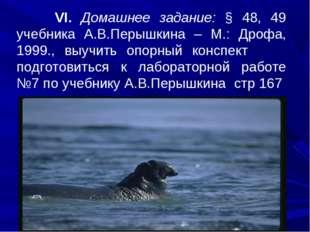 VI. Домашнее задание: § 48, 49 учебника А.В.Перышкина – М.: Дрофа, 1999., вы