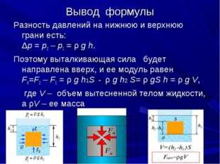 Вывод формулы Разность давлений на нижнюю и верхнюю грани есть: Δp=p2–p1
