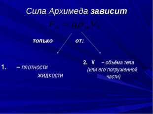 Сила Архимеда зависит только  от: 1. ρ – плотности жидкости 2. V – объёма те