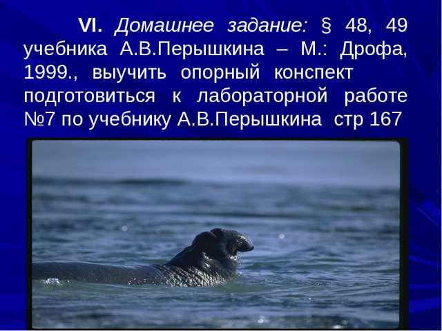 VI. Домашнее задание: § 48, 49 учебника А.В.Перышкина – М.: Дрофа, 1999., вы...
