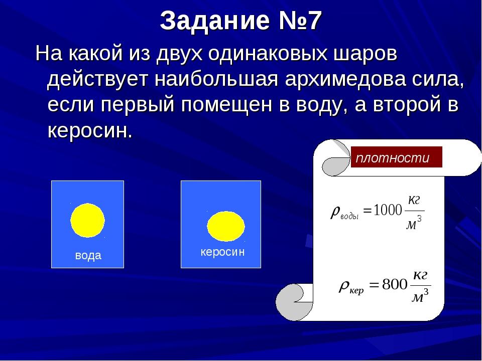 Задание №7 На какой из двух одинаковых шаров действует наибольшая архимедова...