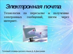 Электронная почта Технология по пересылке и получению электронных сообщений,