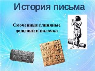 История письма Смоченные глиняные дощечки и палочка
